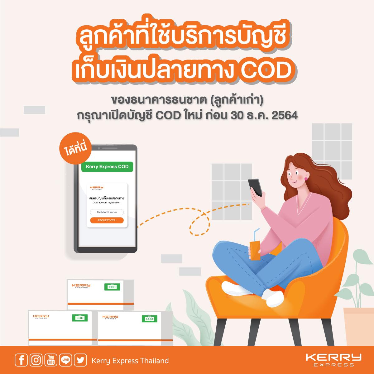 ลูกค้าที่ใช้บริการบัญชีเก็บเงินปลายทาง COD ของธนาคารธนชาต (ลูกค้าเก่า) กรุณาเปิดบัญชี COD ใหม่ ก่อน 30 ธ.ค. 2564